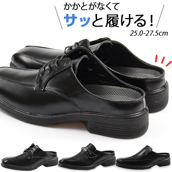 ビジネス シューズ メンズ 革靴 サンダル サボタイプ かかとなし レース ビット スワール Wilson AIR WALKING 710 720 781 ウィルソン エアー ウォーキング