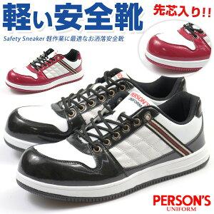 安全靴 おしゃれ メンズ スニーカー 靴 軽い 軽量 セーフティー シューズ 白 黒 赤 樹脂製先芯 作業靴 ワーク パーソンズユニフォーム PERSONS UNIFORM PSU-007 母の日