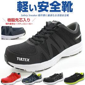 【送料無料】 安全靴 メンズ 25.0-27.0cm 靴 男性 ローカット タルテックス TULTEX 51649 51653 セーフティーシューズ スニーカー クッション 樹脂製先芯 作業靴 軽作業 ワークシューズ おしゃれ シンプル 軽い 軽量 かっこいい クッション性