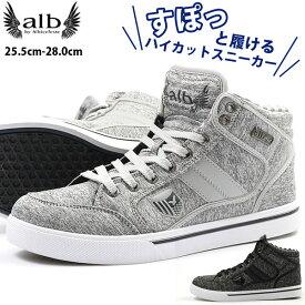 スニーカー ハイカット ミッドカット メンズ 靴 alb by albiceleste alb-5622 ダンス
