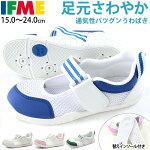 IFMEイフミーSC-0003キッズジュニア上履きバレエシューズ学校スクール保育園幼稚園入学上靴