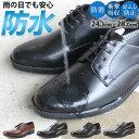 ビジネスシューズ メンズ 靴 STAR CREST JB601/604/605/607 防水 レースアップ 紐 ローファー ビット ワイズ 3E 幅広 …