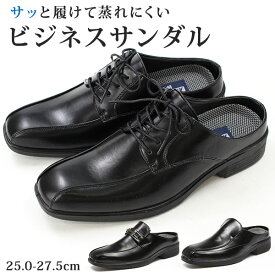 【送料無料】 ビジネス メンズ 25.0-27.5cm 革靴 男性 紳士 サンダル シューズ ウィルソン Wilson AIR WALKING オフィス ワイズ 3E 幅広 かかと 軽い 蒸れにくい 履きやすい ゆったり 事務所 らく 黒 さっと履ける サボ ビット tok