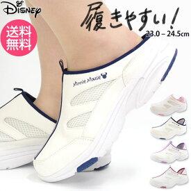 ナースシューズ ディズニー レディース 靴 スリッポン Disney 6989 7397 ワイズ 3E ミニーマウス 白 介護 看護 ナース 病院 シンプル 軽い 軽量 快適 疲れにくい 疲れない かかとが踏める