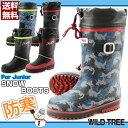 レインブーツ 長靴 子供 キッズ ジュニア 靴 WILDTREE AK-137/AK-138/AK-152