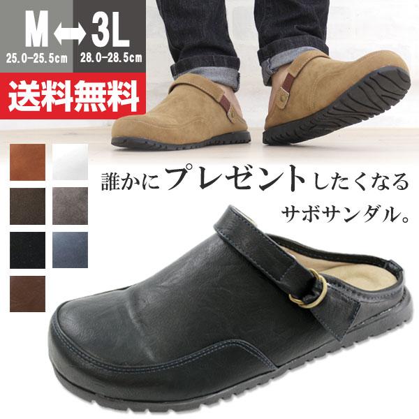 【送料無料】サッと履けて脱ぎ履き楽ちん かかとなし サボサンダル サンダル メンズ おしゃれ かかと オフィス 大きいサイズ 靴