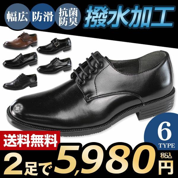 ビジネス シューズ メンズ 革靴 紳士靴 送料無料 スタークレスト STAR CREST JB101 103 104 105 106 2足セット