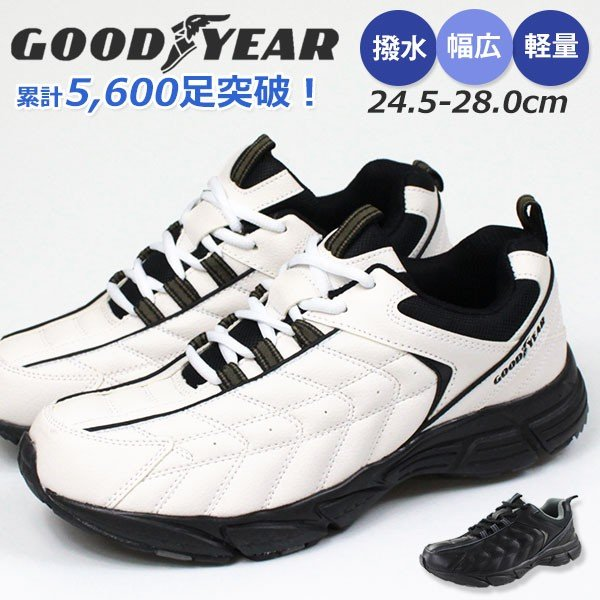 【送料無料】スニーカー メンズ 24.5-28.0cm ローカット 靴 男性用 グッドイヤー GOODYEAR GY-8082 白 黒 ダッドシューズ 大きいサイズ おしゃれ 撥水加工 幅広 5E ゆったり 衝撃吸収 クッション性 軽量設計 軽い 雨 疲れにくい 散歩 ウォーキング プレゼント ギフト