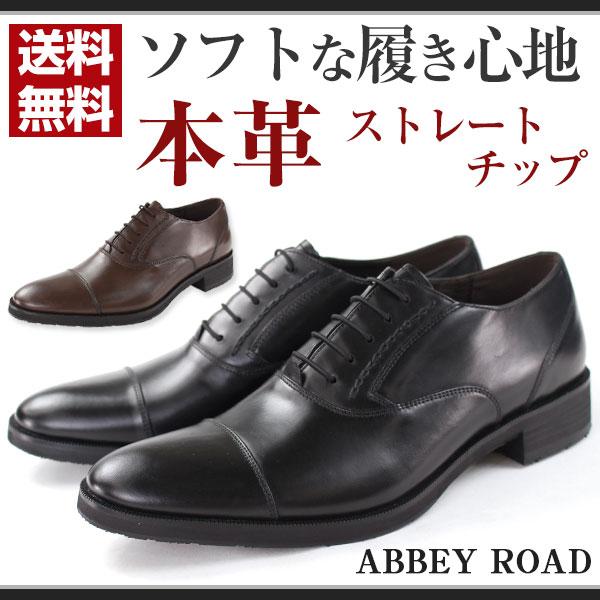 ビジネス シューズ メンズ 革靴 ABBEY ROAD AB1200 tok アウトレット 訳あり