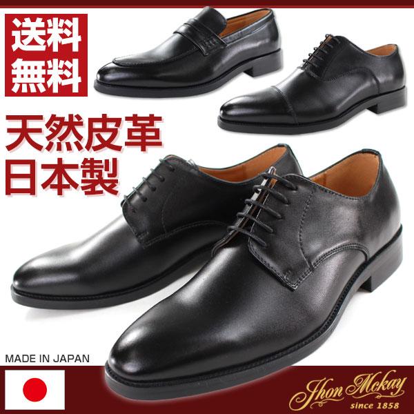 ビジネス シューズ メンズ 革靴 Jhon Mckay JH-1606/7/8