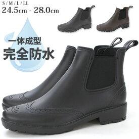 【即納】サイドゴアブーツレインブーツ 長靴 メンズ Trackers-MATE TR-744