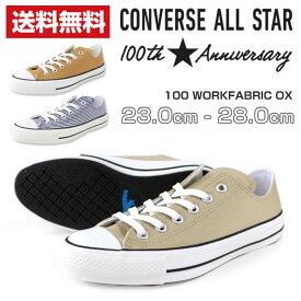 【売切セール 12/11 1:59まで】コンバース オールスター スニーカー ローカット レディース メンズ 靴 CONVERSE ALL STAR 100 WORKFABRIC OX tok