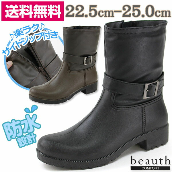 レインブーツ 長靴 レディース beauth BTC-528