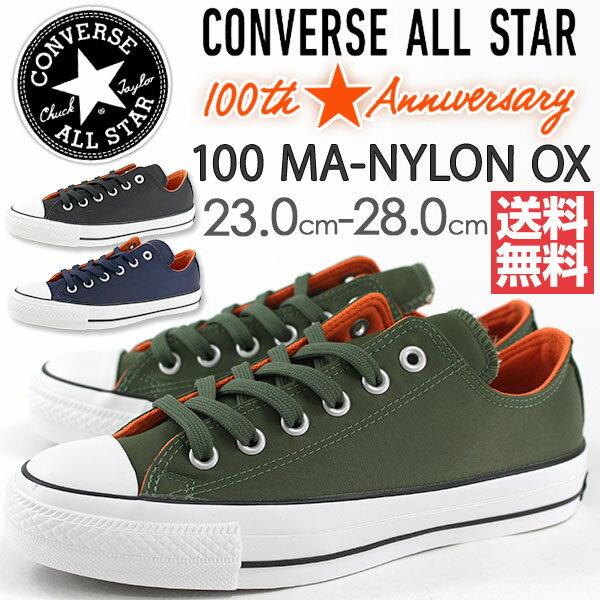 スニーカー ローカット メンズ レディース 靴 CONVERSE ALL STAR 100 MA-NYLON OX コンバース オールスター