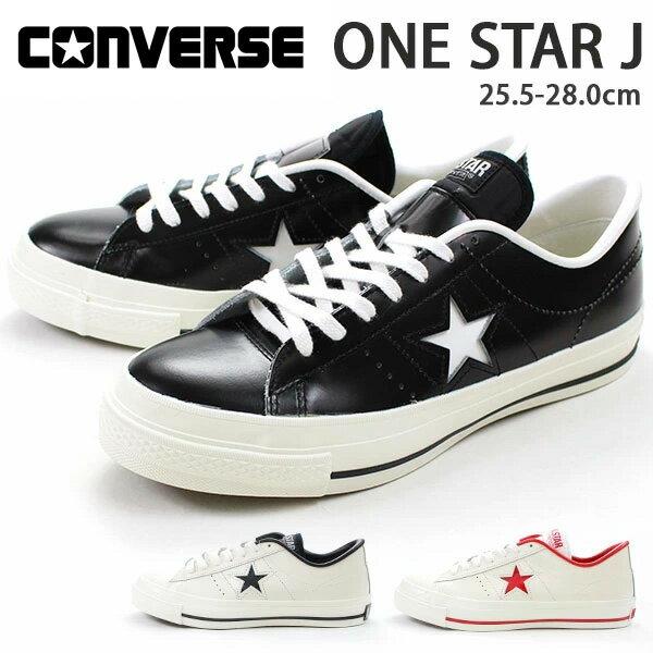 正規品 コンバース ワンスター スニーカー ローカット メンズ 靴 CONVERSE ONE STAR J