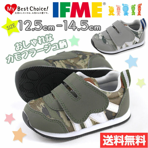 スニーカー ローカット 子供 キッズ ベビー 靴 IFME 30-7004 イフミー