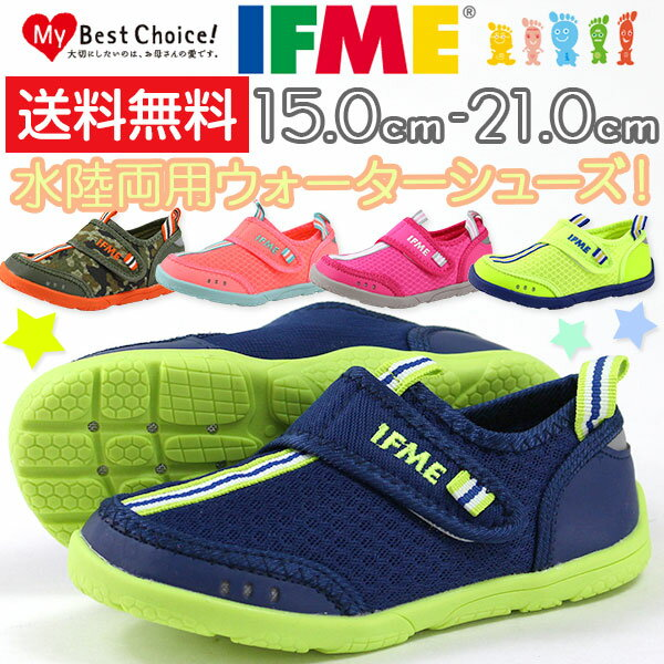 スニーカー ローカット 子供 キッズ ジュニア 靴 IFME 30-7018 イフミー