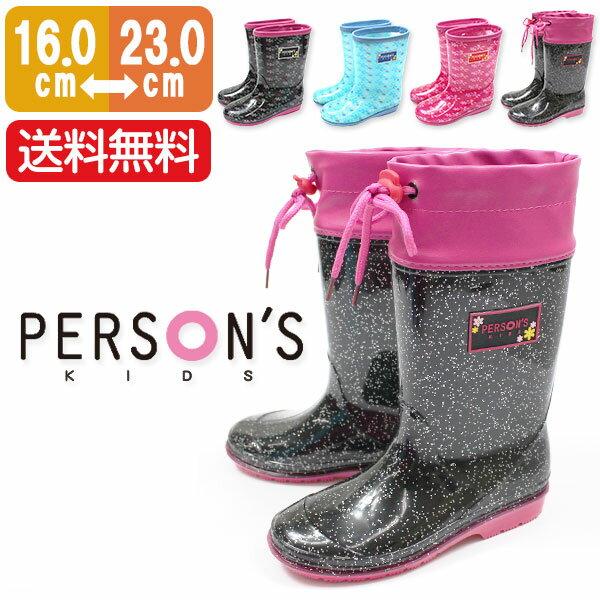 長靴 レインブーツ キッズ 送料無料 子供 女の子 防寒 PERSON'S KIDS PSK8009