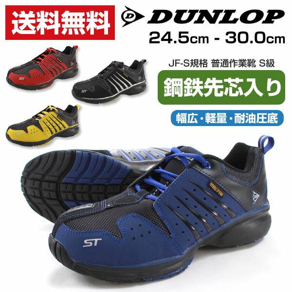 ダンロップ 安全靴 セーフティシューズ メンズ 靴 DUNLOP ST301