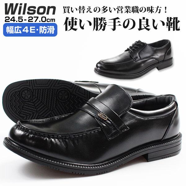 ウィルソン ビジネス シューズ メンズ 靴 Wilson 383/384/385