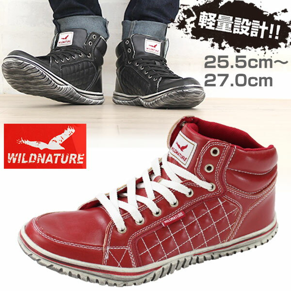 スニーカー ハイカット メンズ 靴 WILDNATURE 2791-01/02