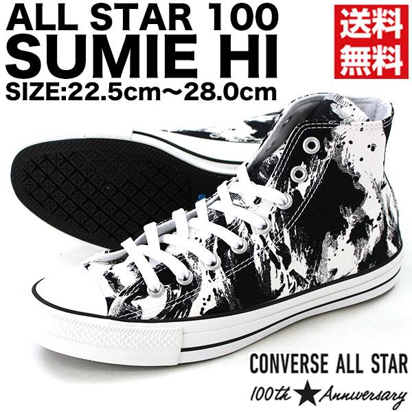コンバース オールスター スニーカー ハイカット メンズ レディース 靴 CONVERSE ALL STAR 100 SUMIE HI