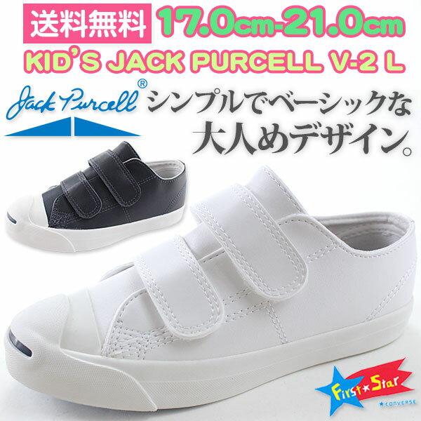 コンバース ジャックパーセル スニーカー ローカット 子供 キッズ ジュニア 靴 CONVERSE KID'S JACK PURCELL V-2 L