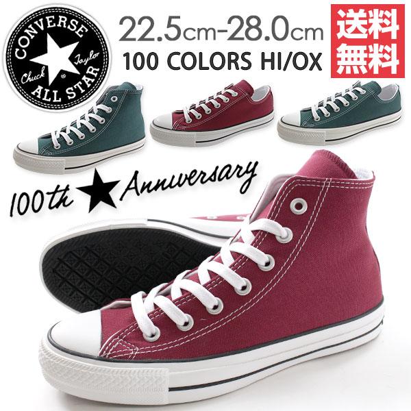 コンバース オールスター スニーカー ハイカット ローカット メンズ レディース 靴 CONVERSE ALL STAR 100 COLORS HI/OX