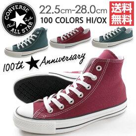 コンバース オールスター スニーカー ハイカット ローカット メンズ レディース 靴 CONVERSE ALL STAR 100 COLORS HI/OX tok
