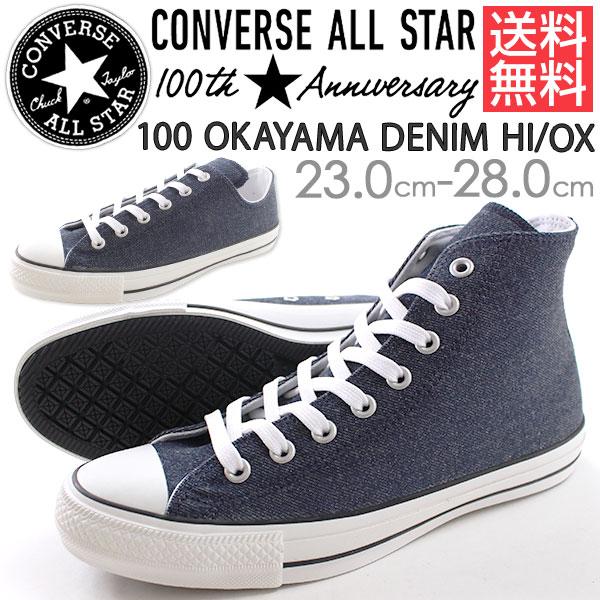 コンバース オールスター スニーカー ハイカット ローカット メンズ レディース 靴 CONVERSE ALL STAR 100 OKAYAMA DENIM HI/OX