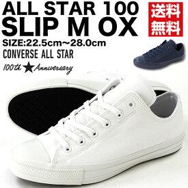 コンバース オールスター スニーカー スリッポン メンズ レディース 靴 CONVERSE ALL STAR 100 SLIP M OX tok