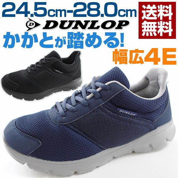 ダンロップ スニーカー ローカット メンズ 靴 DUNLOP RF017