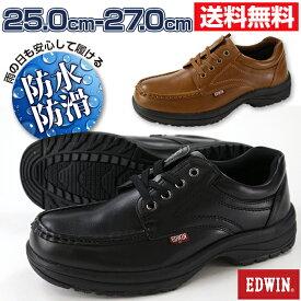 【スプリングセール 3/11 1:59まで】 エドウィン スニーカー ローカット ビジネス メンズ 靴 EDWIN ED-7323