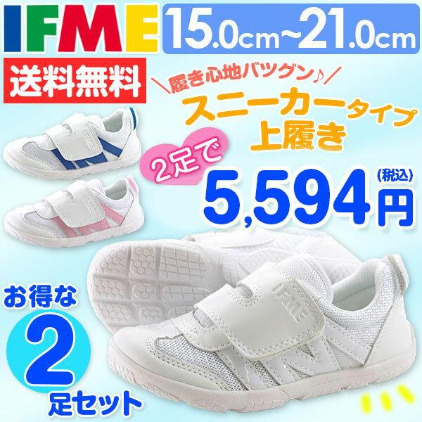 2足セット イフミー 上履き スニーカー ローカット 子供 キッズ ジュニア 靴 IFME SC-0005