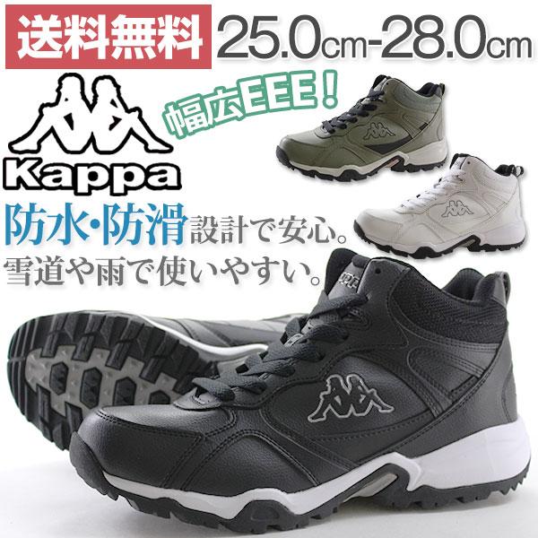 カッパ スニーカー ハイカット メンズ 靴 Kappa KP STM39