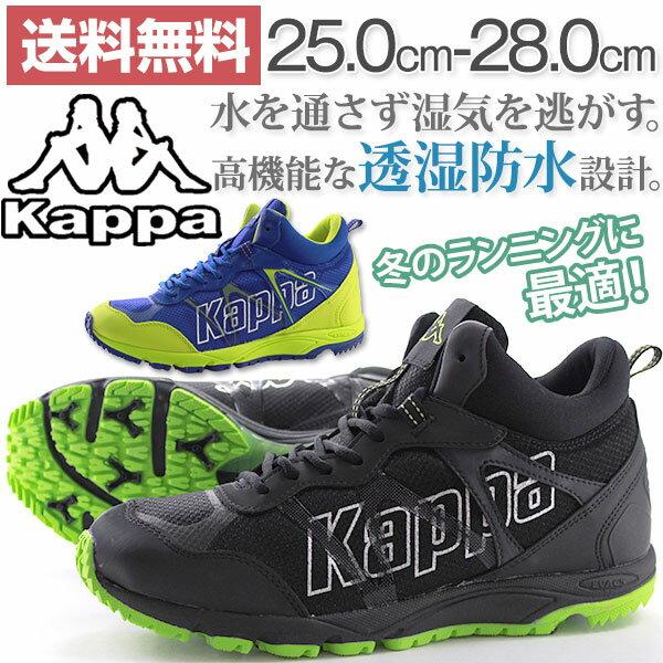 カッパ スニーカー ハイカット メンズ 靴 Kappa KP STM46