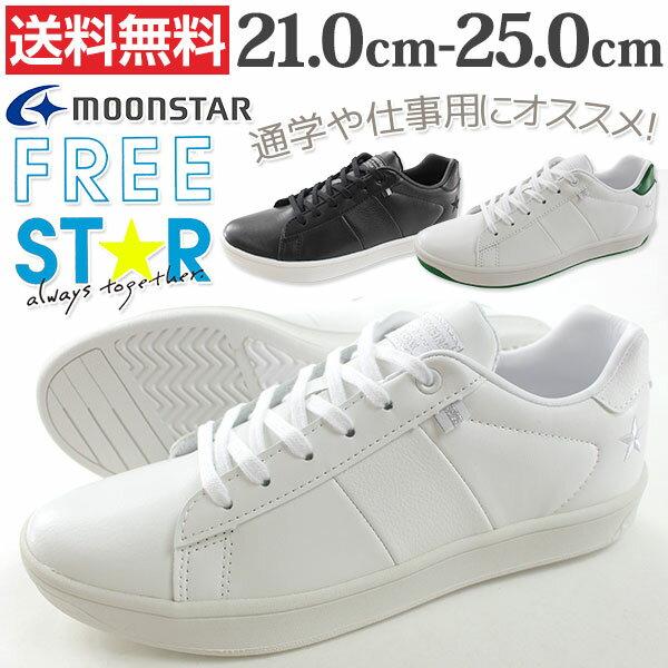 ムーンスター フリースター スニーカー ローカット レディース 靴 MOONSTAR FREESTAR MS FS001