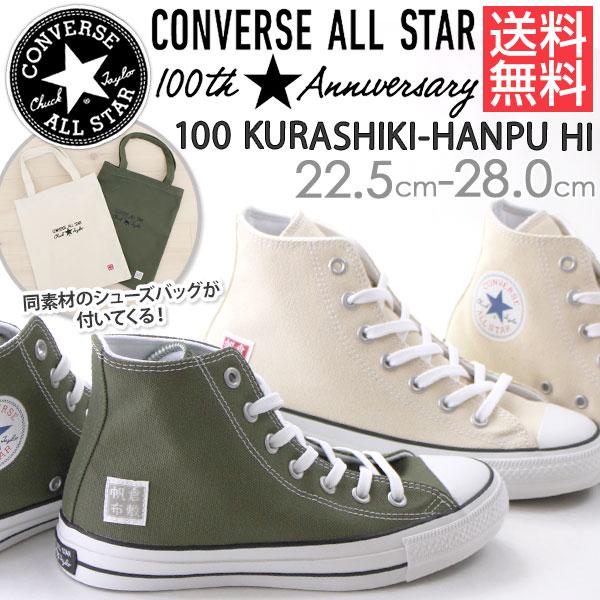 コンバース オールスター スニーカー ハイカット メンズ レディース 靴 CONVERSE ALL STAR 100 KURASHIKI-HANPU HI