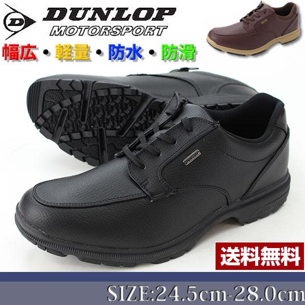 ダンロップ スニーカー ローカット メンズ 靴 DUNLOP DC942