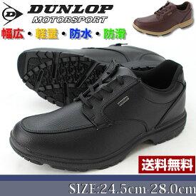 【売切セール 7/26 1:59時まで】ダンロップ スニーカー ローカット メンズ 靴 DUNLOP DC942 tok