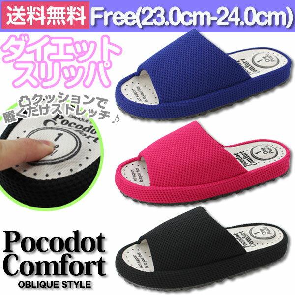 スリッパ ルームシューズ レディース 靴 Pocodotcomfort 700252