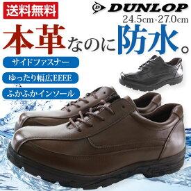 【スプリングセール 3/11 1:59まで】 ダンロップ シューズ ビジネス メンズ 靴 DUNLOP DL-4242