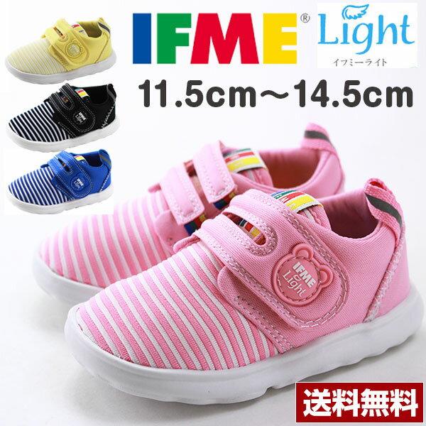 イフミー スニーカー ローカット 子供 キッズ ベビー 靴 IFME 22-8002