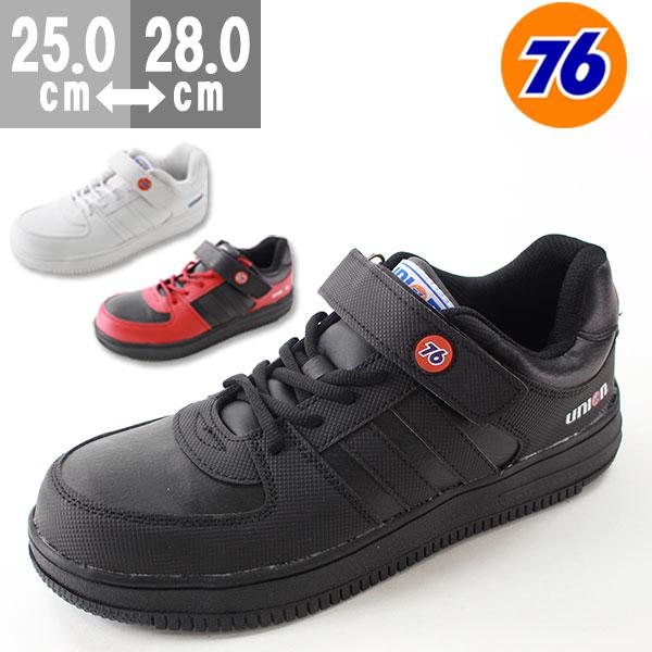 安全靴 セーフティシューズ メンズ 76Lubricants 76-3036