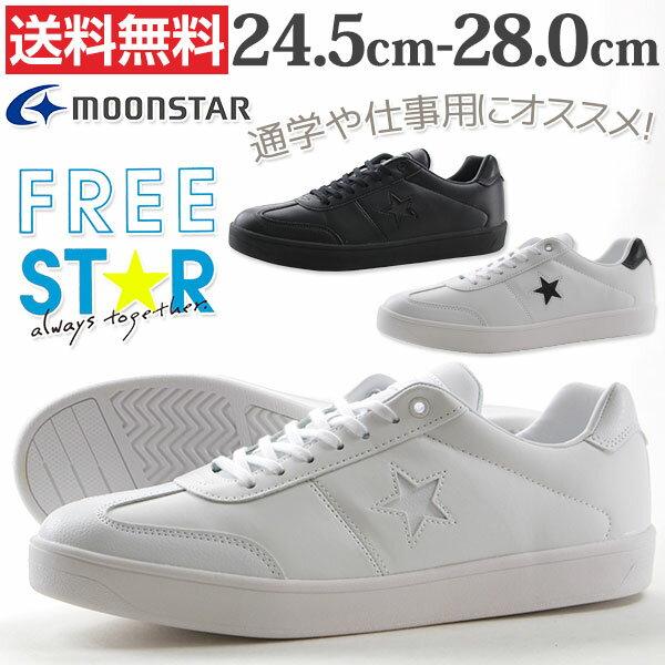 ムーンスター フリースター スニーカー ローカット メンズ 靴 MOONSTAR FREESTAR MS FS004