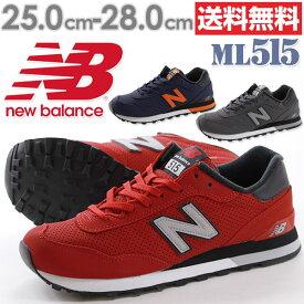 【売切セール 7/26 1:59時まで】ニューバランス スニーカー ローカット メンズ 靴 New Balance ML515 tok