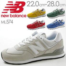 ニューバランス スニーカー ローカット メンズ レディース 靴 New Balance ML574 tok
