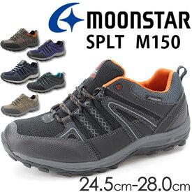ムーンスター スニーカー ローカット メンズ 靴 MOONSTAR SPLT M150 tok