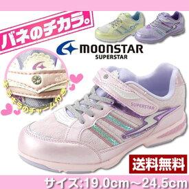 ムーンスター スーパースター スニーカー ローカット 子供 キッズ ジュニア 靴 MOONSTAR SUPERSTAR SS J802 tok