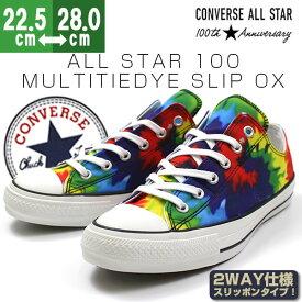 スニーカー メンズ レディース コンバース オールスター ローカット 靴 CONVERSE ALLSTAR 100 MULTITIEDYE SLIP OX tok